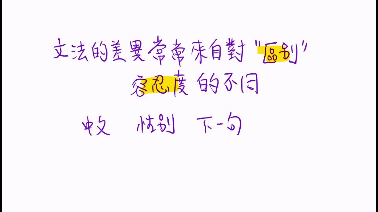 Master Chiao: 英文法的原理, 第2講-區別的四個機制 , English Grammar, Four mechanisms of classification - YouTube