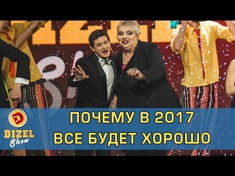 смотреть камеди клаб 2017