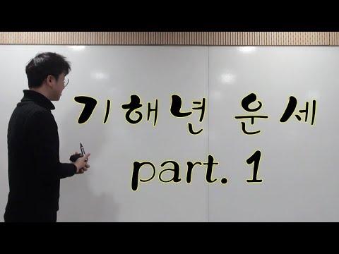 2019년 기해년 (己亥年) 운세 part.1