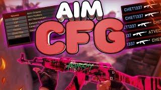 AIM CFG для ксс Steam V89