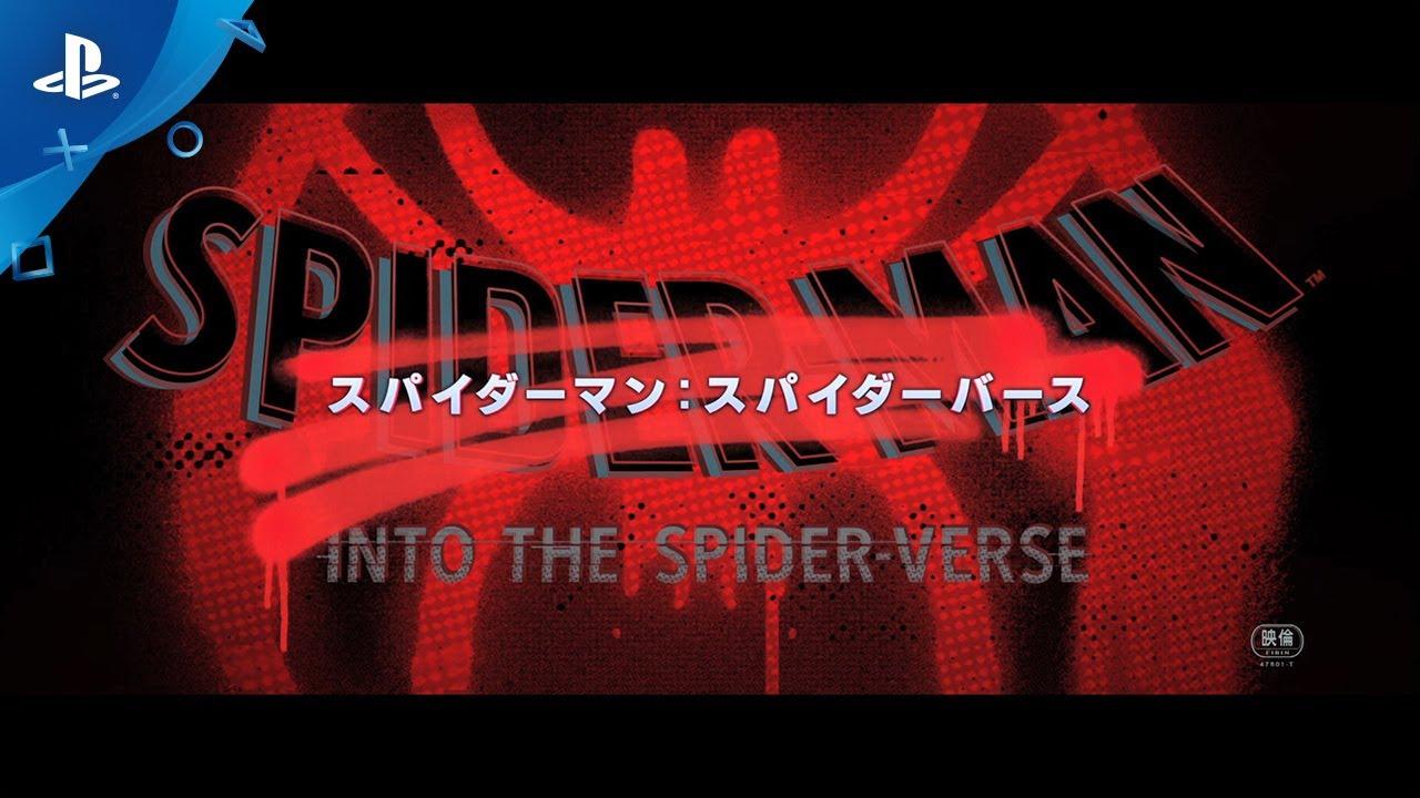 Ps Video スパイダーマン スパイダーバース デジタルセル版を配信