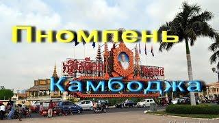Пномпень Камбоджа(Пномпень - столица Камбоджи. Достопримечательности Пномпеня. Что посмотреть в городе за один день http://olgatravel..., 2015-03-30T05:46:07.000Z)