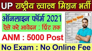 UP NHM ANM Online Form 2021 Kaise Bhare   How to fill UP ANM Online Form 2021 Step by Step