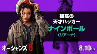 映画『オーシャンズ8』キャラクターPV(ナインボール編)【HD】8月10日(金)公開