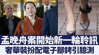 孟晚舟出庭新一輪聆訊 律師就取閱相關文件進行辯論|新唐人亞太電視|20190924