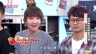 型男食堂!秋季豪華特餐!【型男大主廚】EP2765 20181011