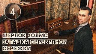 Новая жертва ▷ Шерлок Холмс: Загадка серебряной сережки