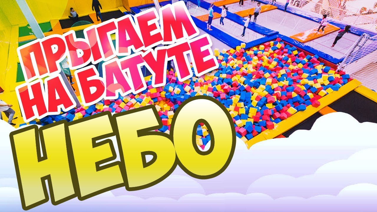 ПОПРЫГАЕМ ! Батутный центр НЕБО в Москве - YouTube 1e85a4c3e6d