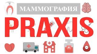 Praxis: Маммография