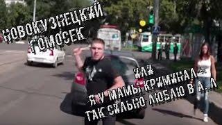 """Новокузнецкий дровосек или """"я у мамы криминал и люблю в а..л"""""""