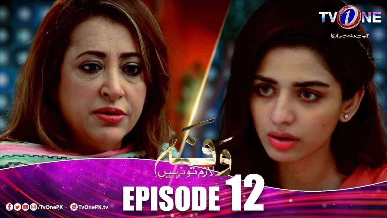 Download Wafa Lazim To Nahi | Episode 12 | TV One Drama