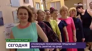 Смотреть видео Сюжет о Московском Долголетии на канале Москва 24 онлайн