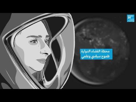 محطة الفضاء الدولية...طموح علمي وسياسي  - 12:00-2021 / 4 / 21