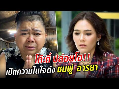 โก๊ะตี๋ปล่อยโฮ ชมพู่ อารยา เธอรวยขนาดนั้น ไม่จำเป็นต้องสนใจหนูด้วยซ้ำ!! : Khaosod TV