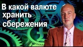 видео А. Пурнов Стоит ли держать депозиты в валюте? [как сохранить деньги]