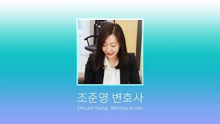 상간녀소송전문 변호사로서의 사명감 (법무법인 에스 조준…