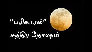 சந்திர தோஷம் பரிகாரம் | Parigaram Chandra Dosham | Astro Mani