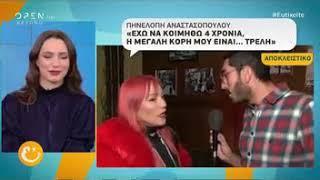 Πηνελόπη Αναστασοπούλου: Έχει χάσει τον ύπνο της! - Ευτυχείτε! | OPEN TV