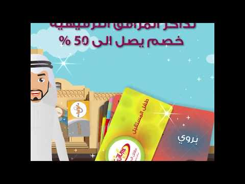 Tourismo World - Summer Advertising , games cards delivery  -Kuwait 2017