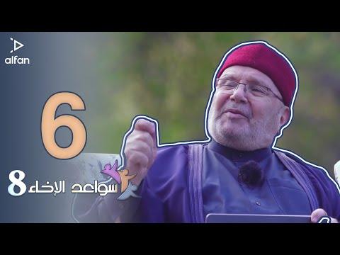 برنامج سواعد الإخاء 8 الحلقة 6