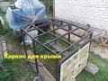 Поделки - Самодельный трактор.Процесс сборки.Каркас крыши. #135