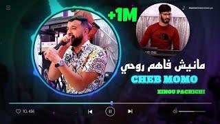 Cheb MoMo 2021 Manich Fahem Rouhi _ مانيش فاهم روحي Avec Pachichi ( Cover Hamidou)