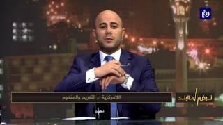 م. موسى المعايطة - اللامركزية .. التوعية بالمفهوم