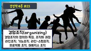 경영학개론 #23 - …