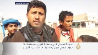 عودة العمل لمحطة كهرباء الجوف اليمنية