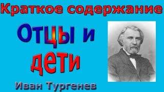 Краткое содержание Отцы и дети Ивана Тургенева по главам