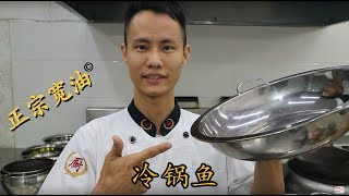 """厨师长教你:""""冷锅鱼""""的创新做法,鲜辣可口,喜欢吃鱼的同学们不要错过"""