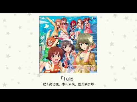 【楽曲試聴】「Tulip」(歌:高垣楓、本田未央、佐久間まゆ)