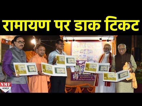 Varanasi दौरे पर Modi, किया रामायण पर डाक टिकट का विमोचन