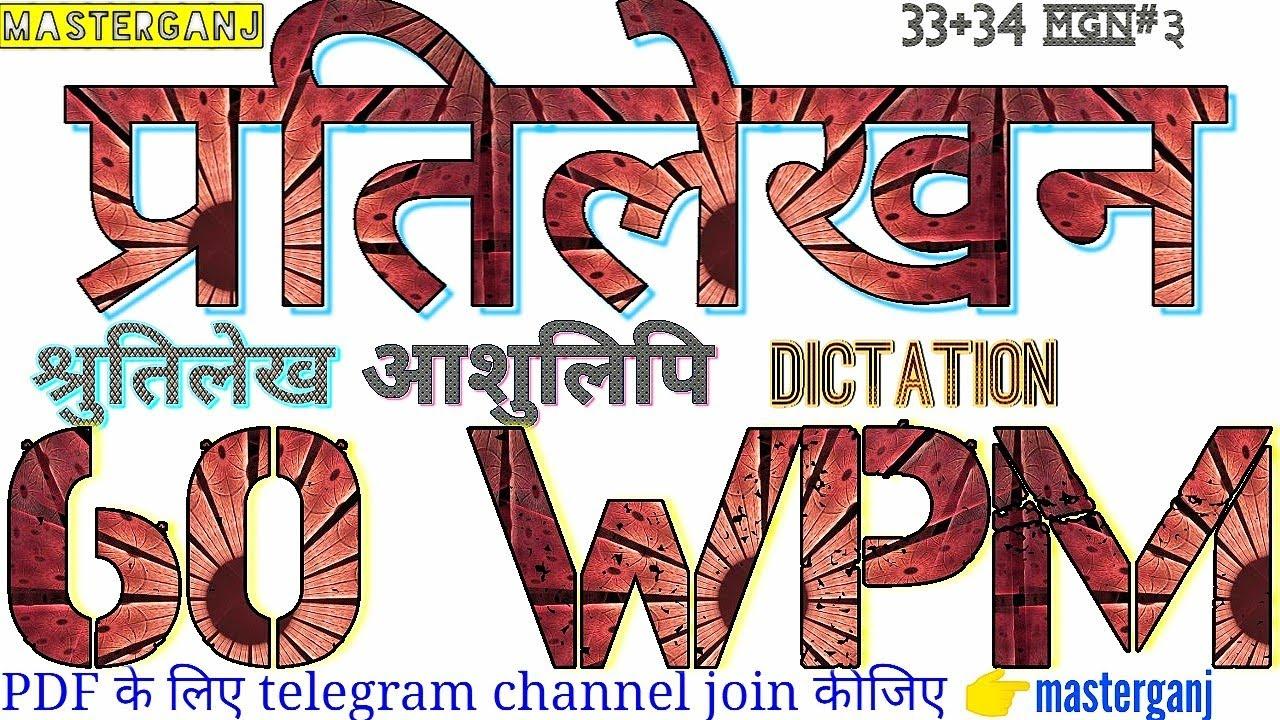 steno dictation 60 wpm hindi @10 shorthand SSC,CRPF,CISF,br steno,MP