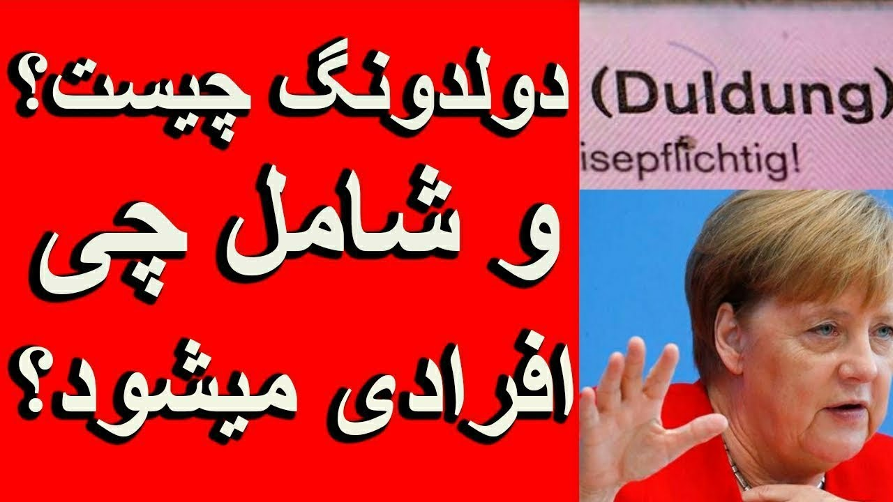 Download دولدونگ چیست و شامل چی کسانی میشود؟   Afg Internet TV