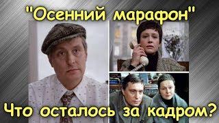 """ПАМЯТИ ГЕОРГИЯ ДАНЕЛИЯ. """"ОСЕННИЙ МАРАФОН""""(1979). ЧТО ОСТАЛОСЬ ЗА КАДРОМ?"""