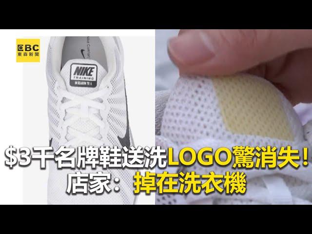 $3千名牌鞋送洗LOGO驚消失!店家:掉在洗衣機 @東森新聞 CH51