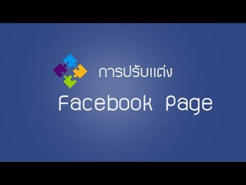 EP.3 การปรับแต่ง Page เพจ facebook page