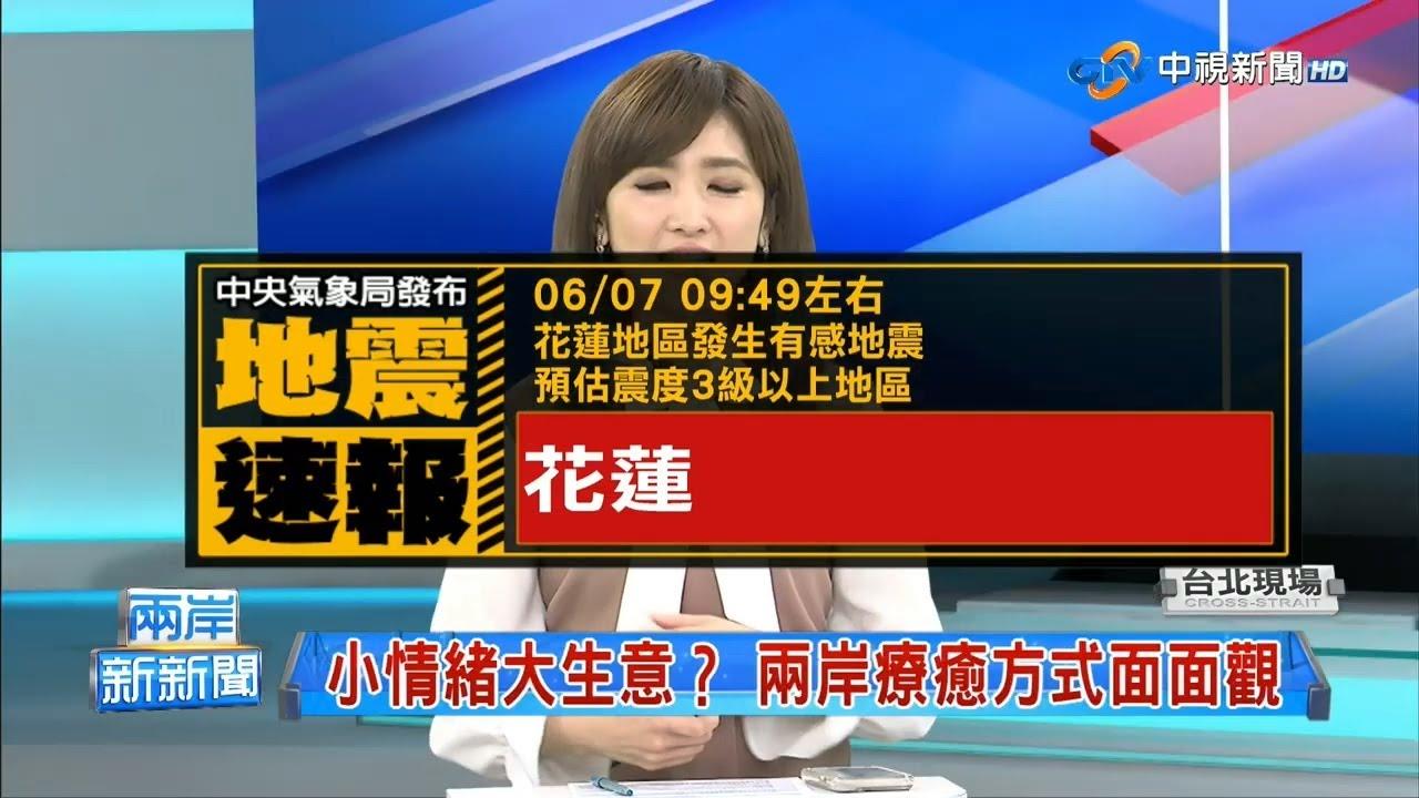 2020-06-07 09:49 M4.8 #中視新聞 臺灣地震速報蓋臺畫面(最大震度 4級) - YouTube