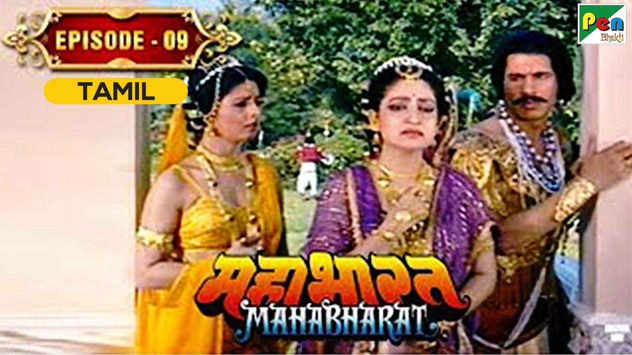 Download Death Of Pandu | Mahabharat (மகாபாரதம்) | B. R. Chopra | Episode - 09