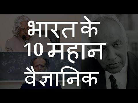 भारत के 10 महान वैज्ञानिक   Top 10 Greatest Scientists of India   Chotu Nai