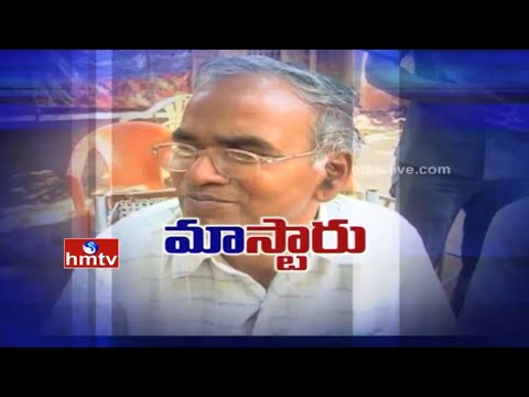 Great Master Ever - Ramu Surya Rao Master Humanity & Social Activities | Eluru | HMTV
