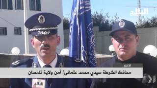 حجز 35 قنطار من المخدرات في العريشة بتلمسان -el bilad tv -