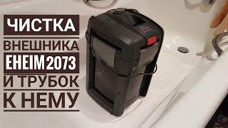 видео Наружный фильтр Эхейм