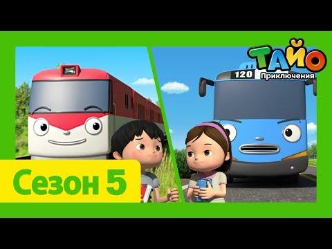 мультфильм для детей L Тайо Новый 5 сезон L #5 Гонка Тайо и Дидибо! L Приключения Тайо