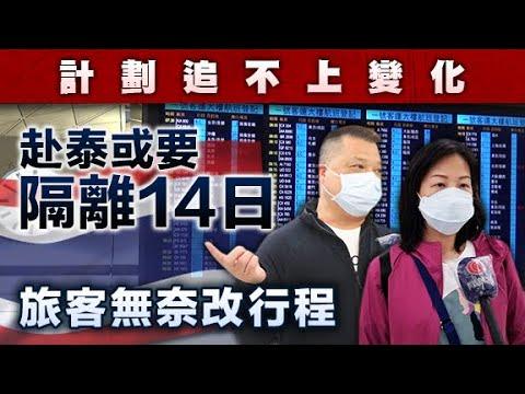 入境泰國一度傳須隔離14日 港客取消或更改行程 - 20200306 香港新聞 on.cc東網 - YouTube