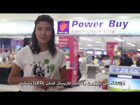 Biggest Electronics Shop of Bangkok Arabic Language