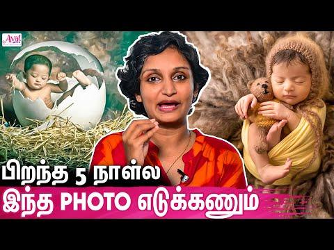 வியப்பூட்டும் குழந்தைகளின் Photoshoot : Sharadha Gopalakrishnan Baby Photographer