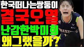 한국떠나는 쌍둥이 결국오열 난감한 박미희 감독 왜그랬을까?