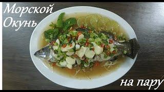 Тайская кухня. Морской Окунь на пару с чили и лаймом.